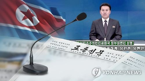 北朝鮮メディア(イメージ)=(聯合ニュースTV)