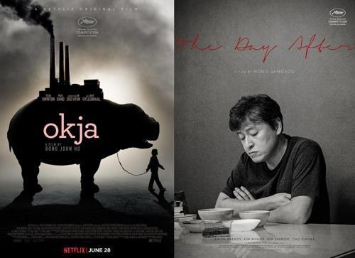 「オクジャ」のポスター(左)と「その後」のポスター=(聯合ニュース)