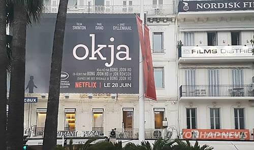 映画祭の劇場に掲げられている「オクジャ」のポスター=19日、カンヌ(聯合ニュース)