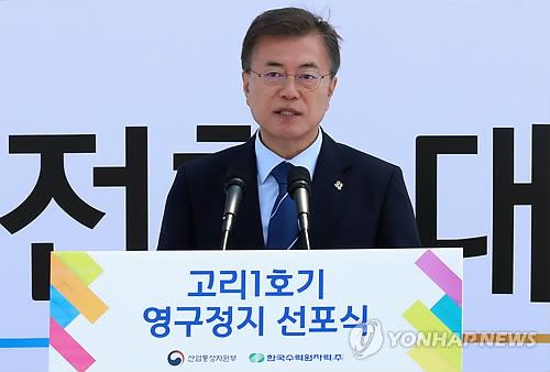 古里原発1号機の運転停止の宣言式で演説する文大統領=19日、釜山(聯合ニュース)