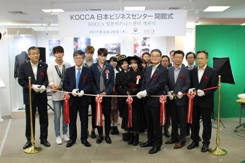 日本ビジネスセンターのオープン記念式典(韓国コンテンツ振興院提供)=29日、東京(聯合ニュース)