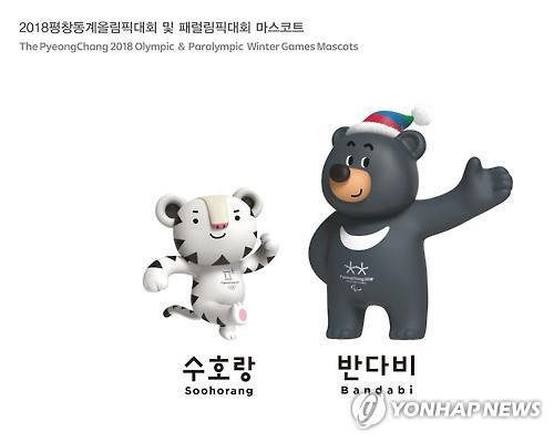 平昌冬季五輪のマスコット「スホラン」(左)とパラリンピックのマスコット「バンダビ」(資料写真)=(聯合ニュース)