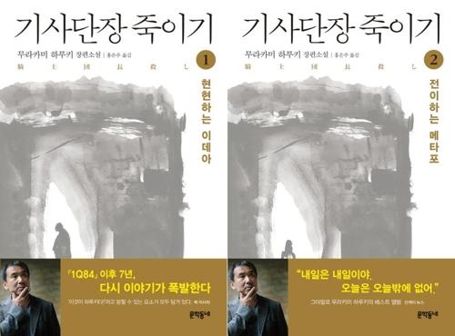 小説「騎士団長殺し」の韓国語版=(聯合ニュース)