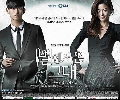 中国で爆発的な人気を誇った韓国ドラマ「星から来たあなた」(資料写真)=(聯合ニュース)