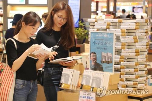 ソウル市内の大手書店の売り場に積まれた「騎士団長殺し」=12日、ソウル(聯合ニュース)