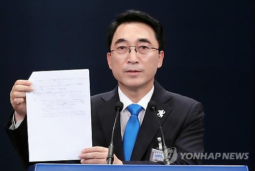 見つかった文書を公開する朴報道官=14日、ソウル(聯合ニュース)