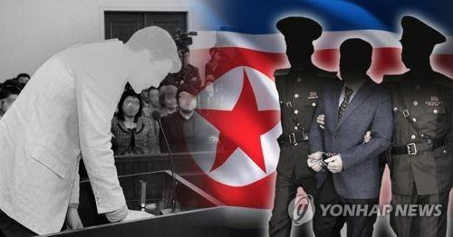 韓国政府によると、北朝鮮には韓国人6人が拘束されている(イメージ)=(聨合ニュース)