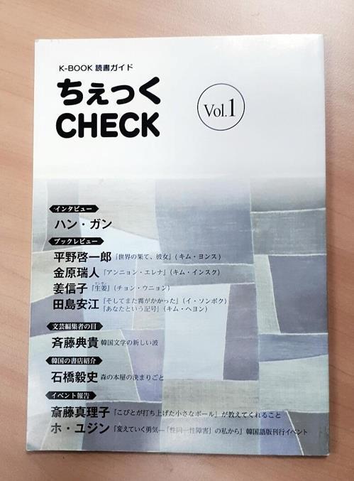 読書ガイド「ちぇっく CHECK」=(聯合ニュース)