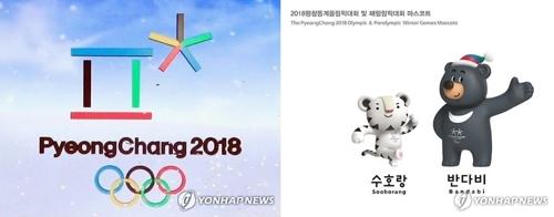 平昌冬季五輪のエンブレム(左)とマスコット(右)=(聯合ニュース)