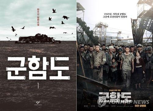 「軍艦島」のポスター=(聯合ニュース)