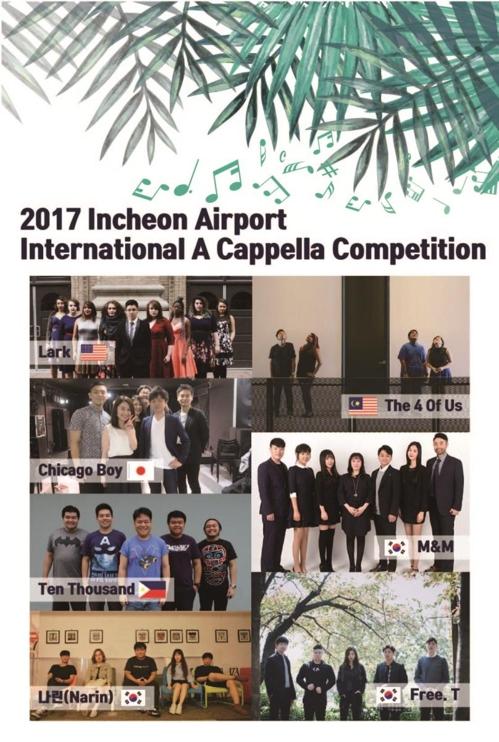 「第2回仁川空港国際アカペラコンペティション」のポスター(仁川国際空港公社提供)=(聯合ニュース)