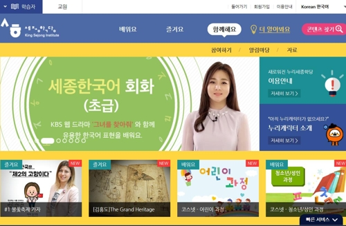韓国語学習サイト「ヌリ—世宗学堂」=(聯合ニュース)