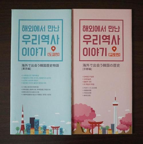 東京と京都で配布されたパンフレット(徐教授提供)=(聯合ニュース)