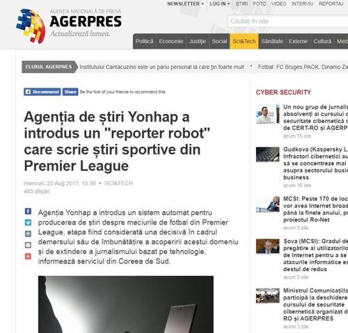 ルーマニアのアジェルプレスによる紹介記事(同通信社サイトより)=(聯合ニュース)