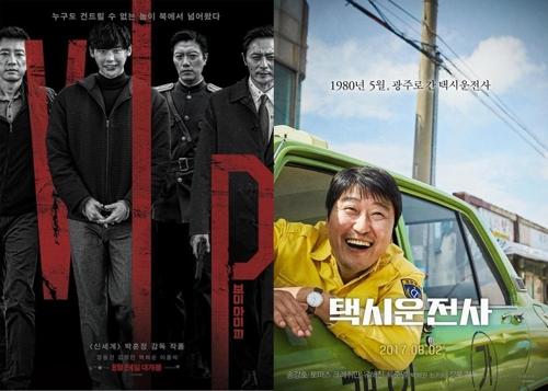 映画「V.I.P」(左)と「タクシー運転手」のポスター(配給会社提供)=(聯合ニュース)