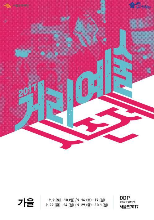 イベントのポスター(ソウル市提供)=(聯合ニュース)