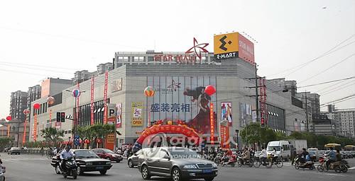 上海のイーマートの店舗(資料写真)=(聯合ニュース)