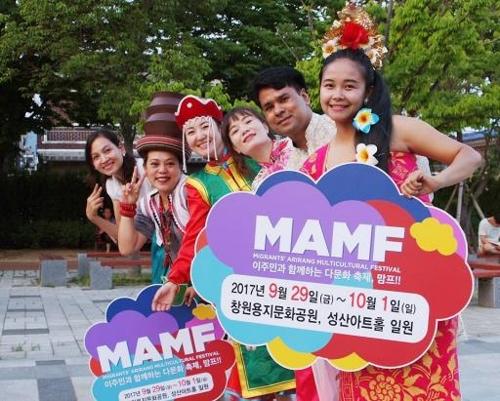フェスティバルへの参加を呼びかける移住民ら(MAMF推進委員会提供)=(聯合ニュース)