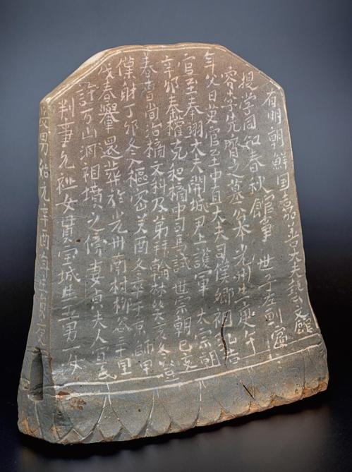 返還された墓誌(国外所在文化財財団提供)=(聯合ニュース)
