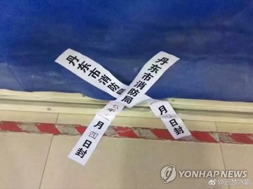 中国当局により封鎖された丹東市の店舗=(聯合ニュース)