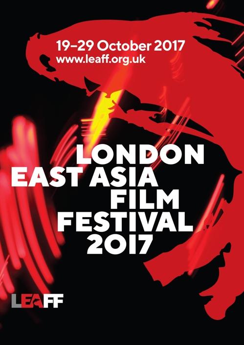 ロンドン東アジア映画祭のポスター(映画祭実行委員会提供)=(聯合ニュース)