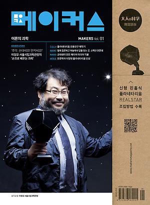 「大人の科学マガジン」韓国語版創刊号の表紙=(聯合ニュース)