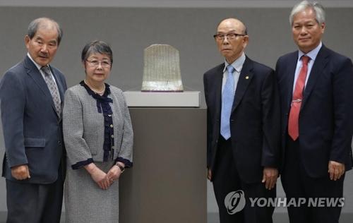 李先斉の墓誌の寄贈式に出席した等々力邦枝さん=19日、ソウル(聯合ニュース)