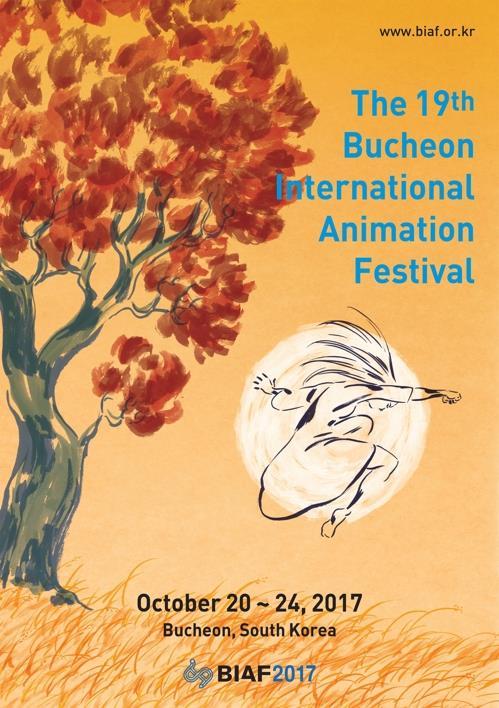 富川国際アニメーションフェスティバルのポスター=(聯合ニュース)