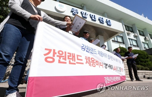 春川地検前で江原ランドに対する捜査を求める市民団体のメンバー=20日、春川(聯合ニュース)