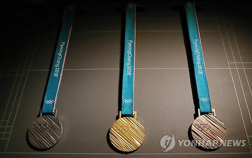公開された平昌五輪のメダル=20日、ニューヨーク(聯合ニュース)