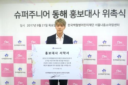 広報大使委嘱式に出席したドンヘさん(Label SJ提供)=21日、ソウル(聯合ニュース)