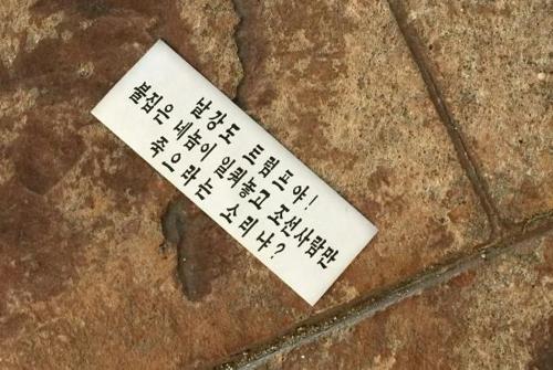 竜山区で見つかったビラ。トランプ大統領を非難する内容が書かれている(読者提供)=29日、ソウル(聯合ニュース)