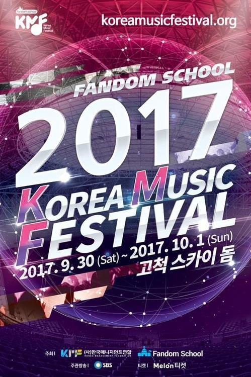 「ファンダムスクール2017 コリアミュージックフェスティバル」のポスター=(聯合ニュース)