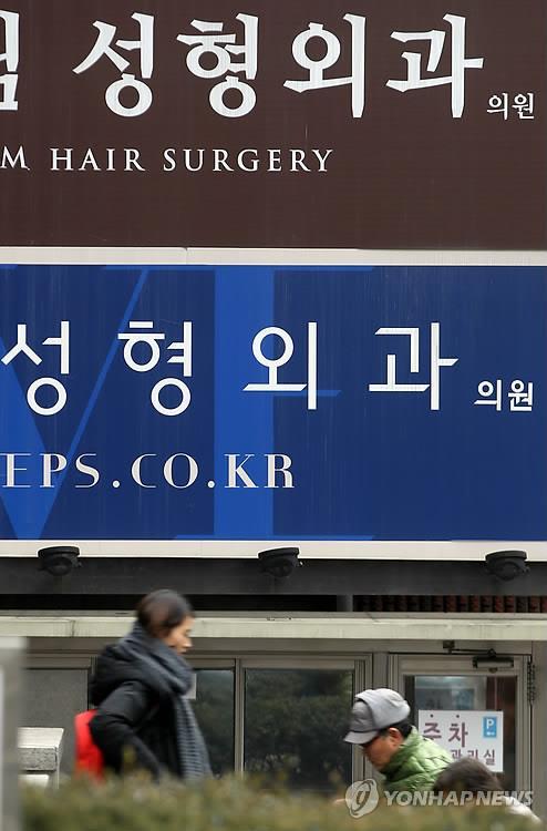 美容整形外科を受診する外国人が急増している(資料写真)=(聯合ニュース)