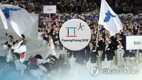 平昌五輪への北朝鮮の参加が実現するか注目される(イメージ)=(聯合ニュースTV)