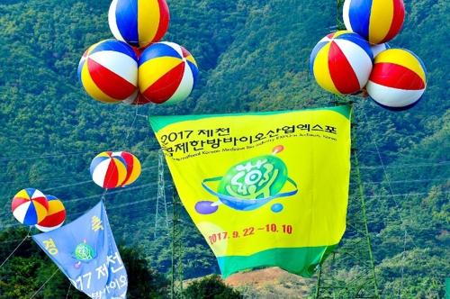 盛況のうちに閉幕した「2017堤川国際韓方バイオ産業エキスポ」=(聯合ニュース)