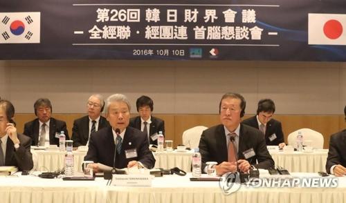 昨年ソウルで開かれた韓日財界会議の模様=(聯合ニュース)