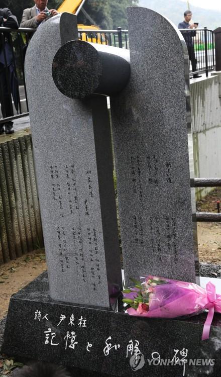 「詩人尹東柱 記憶と和解の碑」=28日、京都(聯合ニュース)