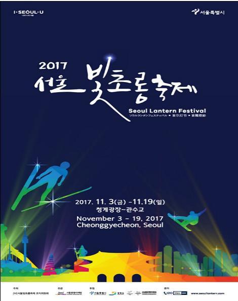 フェスティバルのポスター(ソウル市提供)=(聯合ニュース)