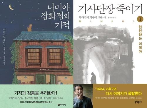 韓国語版「ナミヤ雑貨店の奇蹟」(左)と「騎士団長殺し」の表紙=(聯合ニュース)