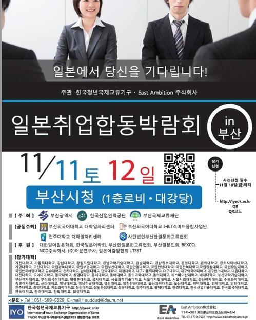 「日本就職合同博覧会」のポスター=(聯合ニュース)