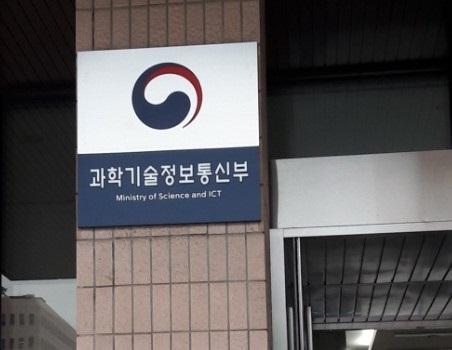 韓国科学技術情報通信部=(聯合ニュース)