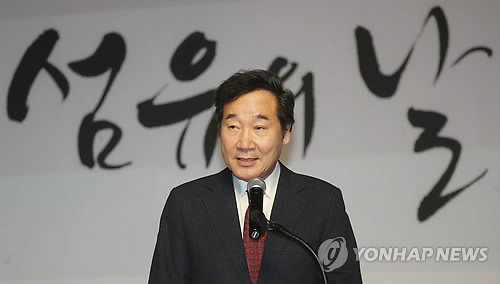 あいさつする李首相=10日、ソウル(聯合ニュース)