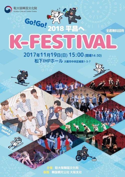 フェスティバルのポスター(大阪韓国文化院提供)=(聯合ニュース)