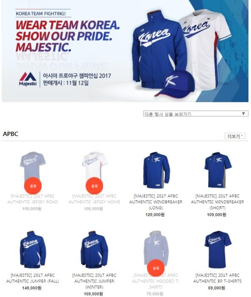 韓国代表公式グッズの販売サイトでユニホームなどが完売となった=(聯合ニュース)