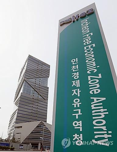仁川経済自由区域庁(資料写真)=(聯合ニュース)