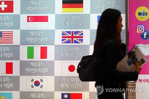 ソウル市内で開かれた海外留学博覧会(資料写真)=(聯合ニュース)