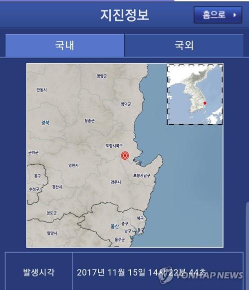 気象庁の地震情報=15日、ソウル(聯合ニュース)