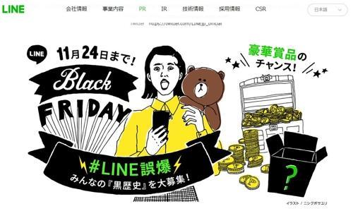 LINEは24日まで、誤送信(誤爆)の体験談をLINEのタイムラインや短文投稿サイトのツイッターに投稿するイベントを開催している(LINEホームページより)=(聯合ニュース)