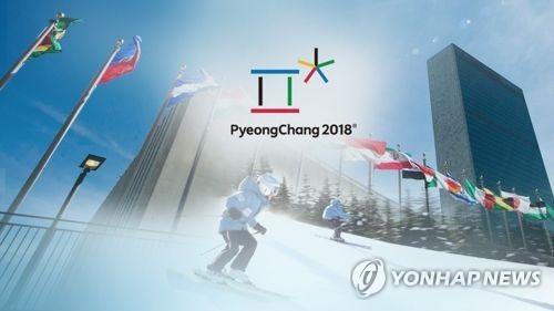 韓国政府は北朝鮮の平昌冬季五輪出場に期待を示している(イメージ)=(聯合ニュース)